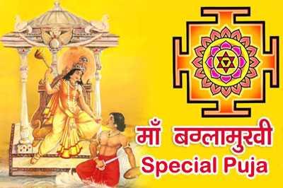 astrologer in gurgaon maa baglamukhi pooja